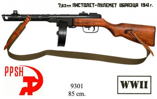 DENIX - WWII - 9301 - PPSh-41 submachine gun with belt, Soviet Union 1941 (World War II) - EN STOCK avec bandoulière